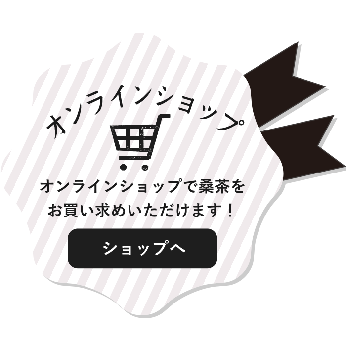 オンラインショップで桑茶をお買い求めいただけます。ショップはこちらから