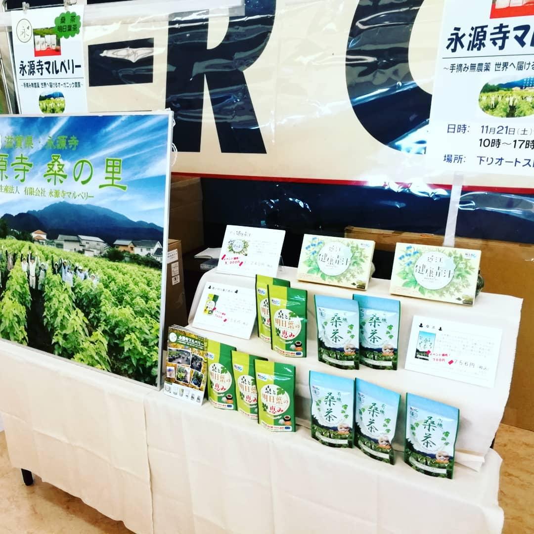 ☆イベント情報☆本日21日と明日22日の二日間、大津市堅田にあるイズミヤさんにて店頭販売を行っております!桑茶700円桑と明日葉の恵み700円いつもよりお安くなっておりますのでお近くの方はぜひお立ち寄りくださいませ