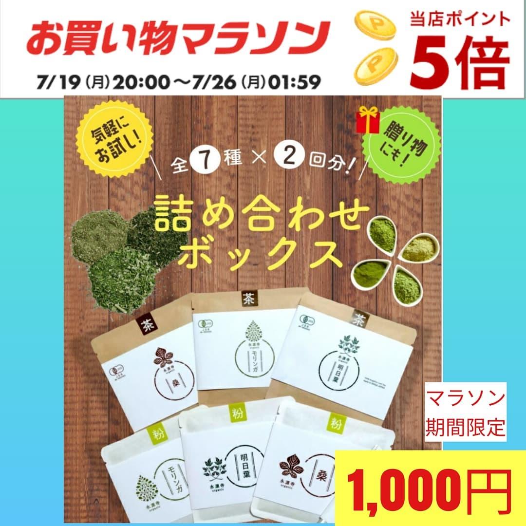お買い物マラソンの目玉はコチラ!永源寺organicシリーズ全7種が2回分入った「詰め合わせボックス」 お買い物マラソン期間限定で当店通常価格2,000円を半額の1,000円にて販売します!まずは試してみたい方色んな味を楽しみたい方におすすめですぜひこの機会をご活用ください♪楽天出店中「永源寺organic」で検索を!#お試し#桑#明日葉#抹茶#よもぎ#あおばな#青汁#滋賀県産#ハーブ#薬草#オーガニック青汁#デトックス#アンチエイジング#オーガニック#スーパーフード#薬用植物#永源寺organic#パウダー#organic#mulberry#楽天#楽天お買い物マラソン#美容と健康#ポリフェノール#糖尿病#血糖値#健康茶