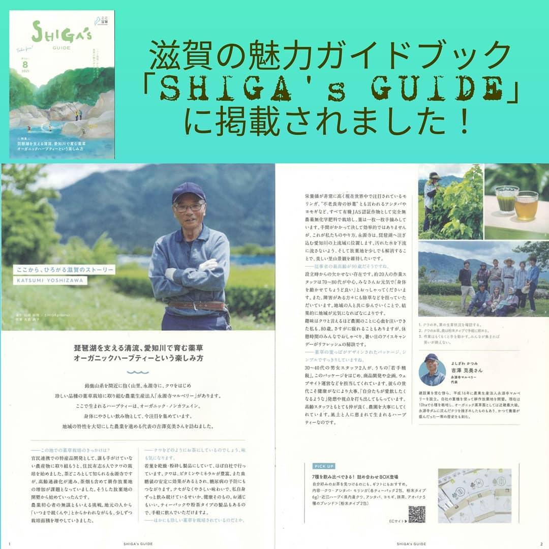 ここ滋賀から発信する滋賀の魅力ガイドブック「SHIGA's GUIDE  8月号」に掲載されました!東京の日本橋にある滋賀のアンテナショップ「ここ滋賀」が月イチで発行する冊子です。近々、ここ滋賀ブログでも見られるようになるそうです!なったらまたお知らせします楽天出店中「永源寺organic」で検索を!#ここ滋賀#魅力#発信#詰め合わせボックス#桑#明日葉#抹茶#よもぎ#あおばな#青汁#滋賀県産#ハーブ#薬草#オーガニック青汁#デトックス#アンチエイジング#オーガニック#スーパーフード#薬用植物#永源寺organic#パウダー#organic#mulberry#楽天#美容と健康#ポリフェノール#糖尿病対策#血糖値対策#健康茶