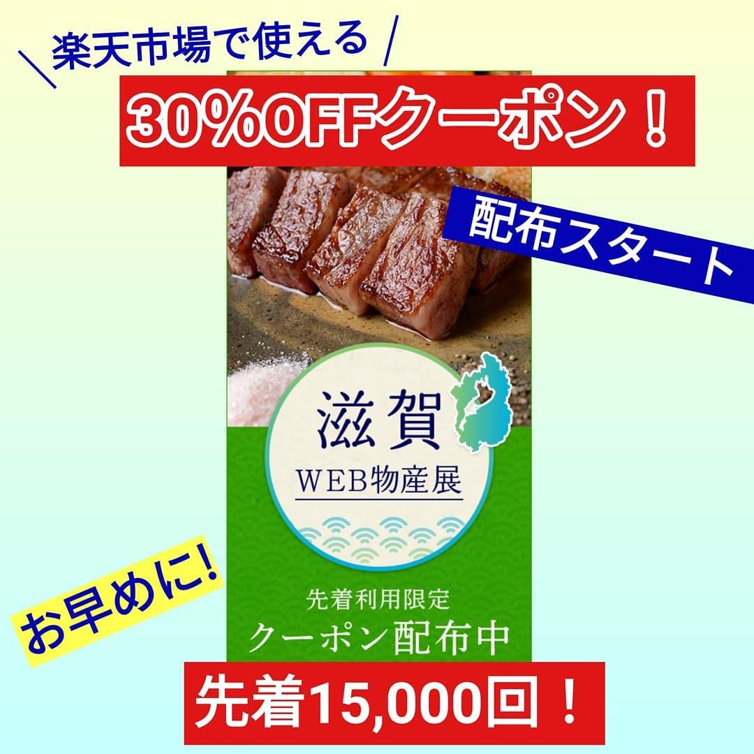 楽天市場で滋賀県の特産品が30%OFFで買える「滋賀WEB物産展」がスタートしました!!!永源寺organicも全8アイテムが対象商品です先着15.000回分配布中!早めにゲットしてぜひお得なお買い物を楽しんで下さい滋賀県WEB物産展【開催期間】8月2日(月)10:00〜8月31日(火)9:59まで【クーポン内容】・対象商品に使える300円OFFクーポン・利用回数上限 先着15,000回・クーポンはお一人様10回、1注文あたり3個までご利用頂けます。楽天出店中「永源寺organic」で検索を!#桑茶#桑パウダー#明日葉茶#明日葉パウダー#モリンガ茶#モリンガパウダー#青汁#滋賀県産#ハーブ#薬草#オーガニック青汁#デトックス#アンチエイジング#オーガニック#スーパーフード#薬用植物#永源寺organic#無農薬#有機栽培#楽天#滋賀WEB物産展#美容と健康#ポリフェノール#糖尿病#血糖値#健康茶