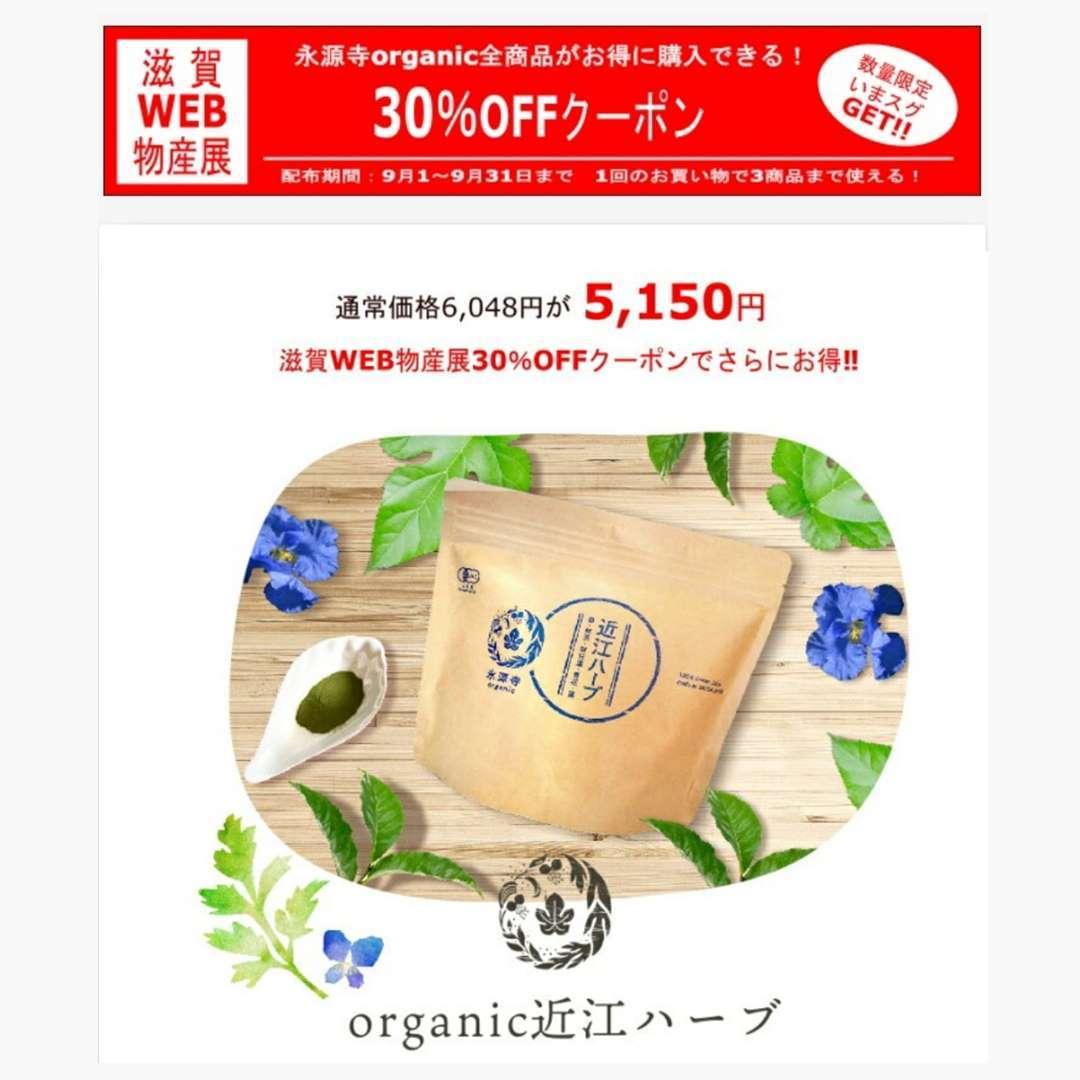 楽天スーパーSALE&滋賀WEB物産展で超お得滋賀WEB物産展とは、楽天市場で滋賀県の特産品が30%OFFで買えるイベントです永源寺organicも全8アイテムが対象商品ゲットしてぜひお得なお買い物を楽しんで下さい滋賀県WEB物産展【開催期間】9月1日(水)10:00〜9月31日(木)9:59まで【クーポン内容】・対象商品に使える30%OFFクーポン・利用回数上限 先着30,000回・クーポンはお一人様10回、1注文あたり3個までご利用頂けます。楽天出店中「永源寺organic」で検索を!#桑茶#桑パウダー#明日葉茶#明日葉パウダー#モリンガ茶#モリンガパウダー#青汁#滋賀県産#ハーブ#薬草#オーガニック青汁#デトックス#アンチエイジング#オーガニック#スーパーフード#薬用植物#永源寺organic#無農薬#有機栽培#楽天#滋賀WEB物産展#美容と健康#ポリフェノール#糖尿病#血糖値#健康茶
